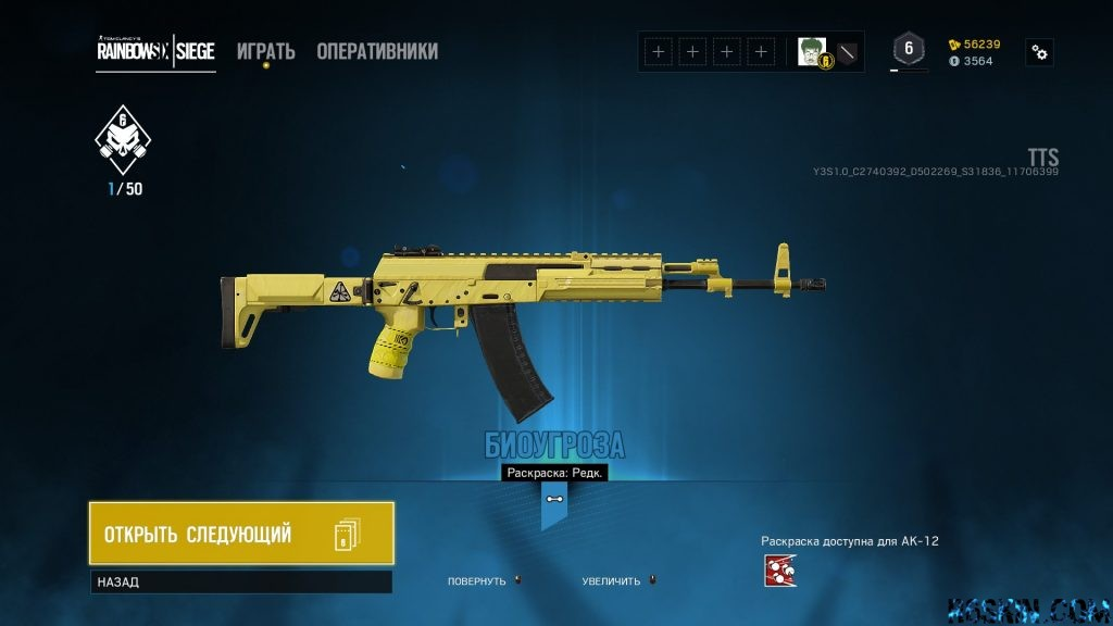 hazmat yellow weapon skin