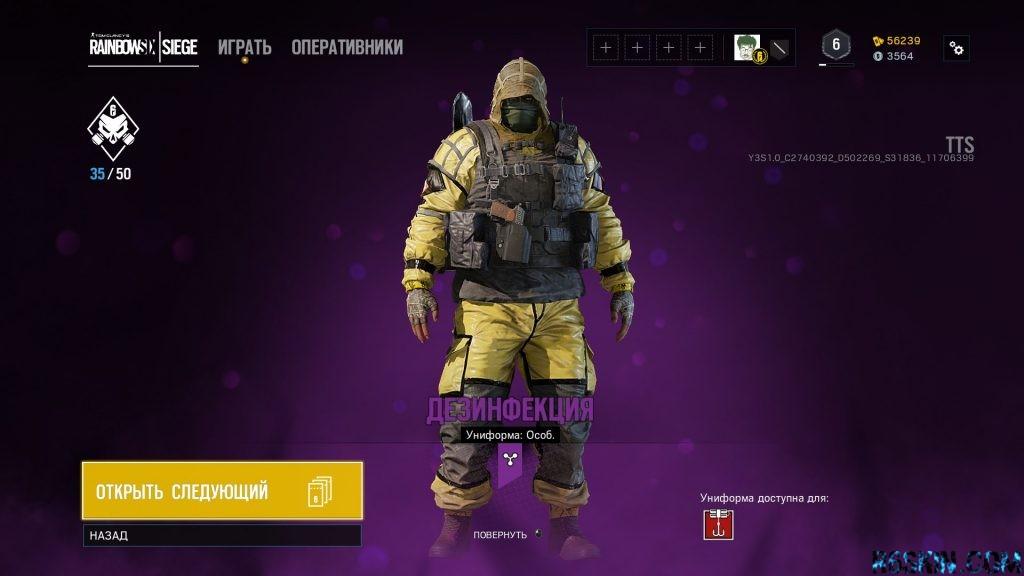 decontamination uniform