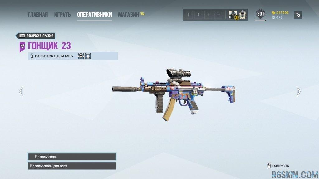 MP5 Racer 23 skin