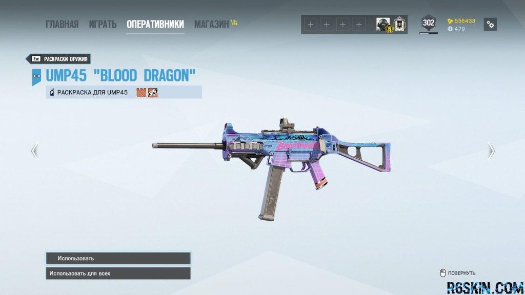 UMP45 Blood Dragon weapon skin