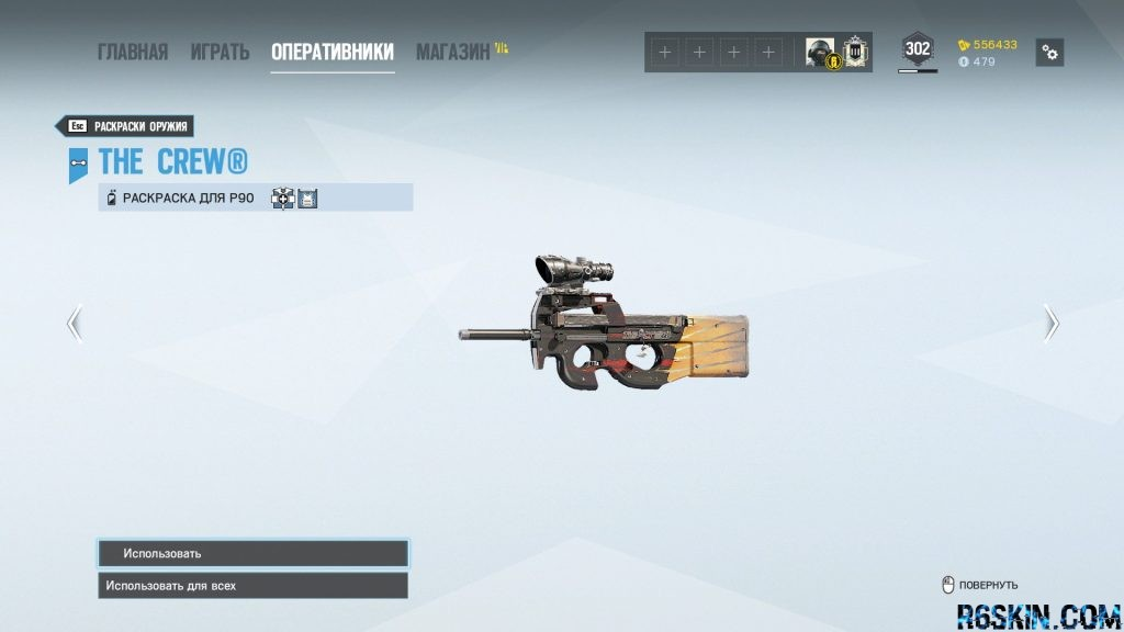 P90 The Crew weapon skin