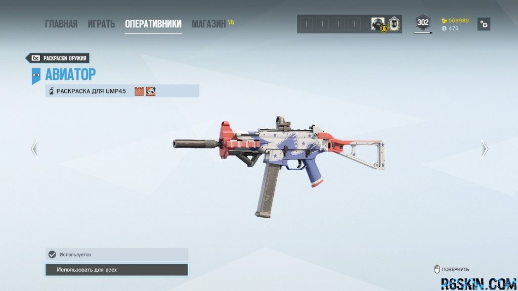 Warbird weapon skin for the UMP45