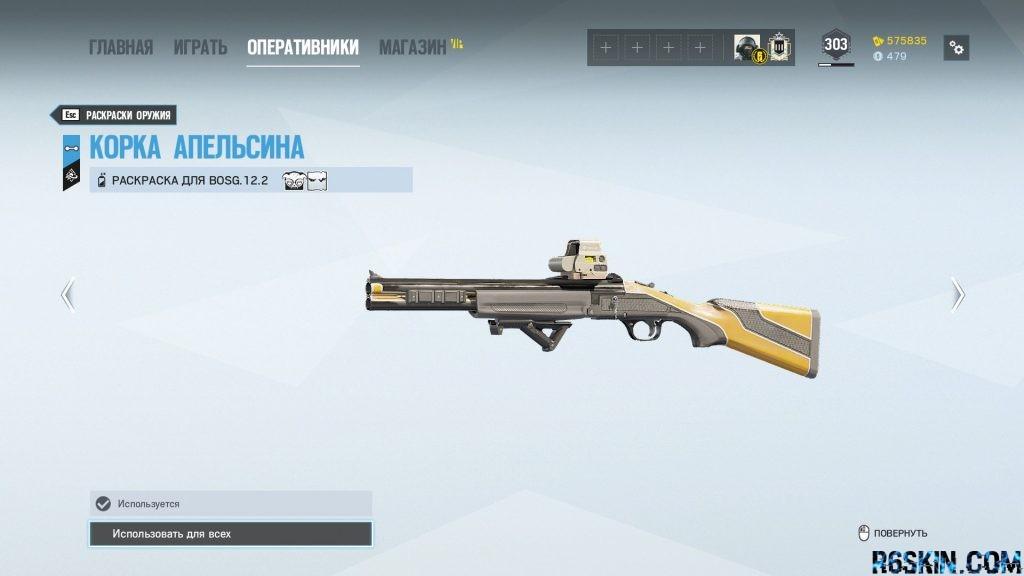 Orange Peel weapon skin