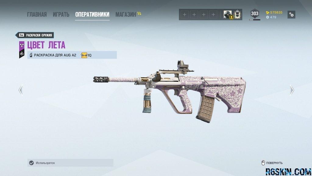 Summer Bloom weapon skin