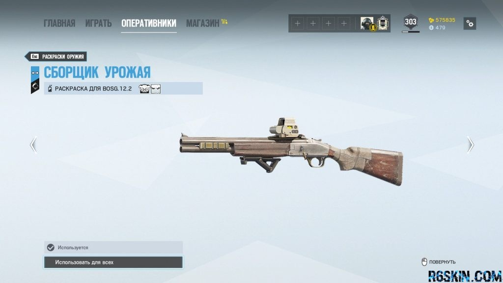 harvester weapon skin