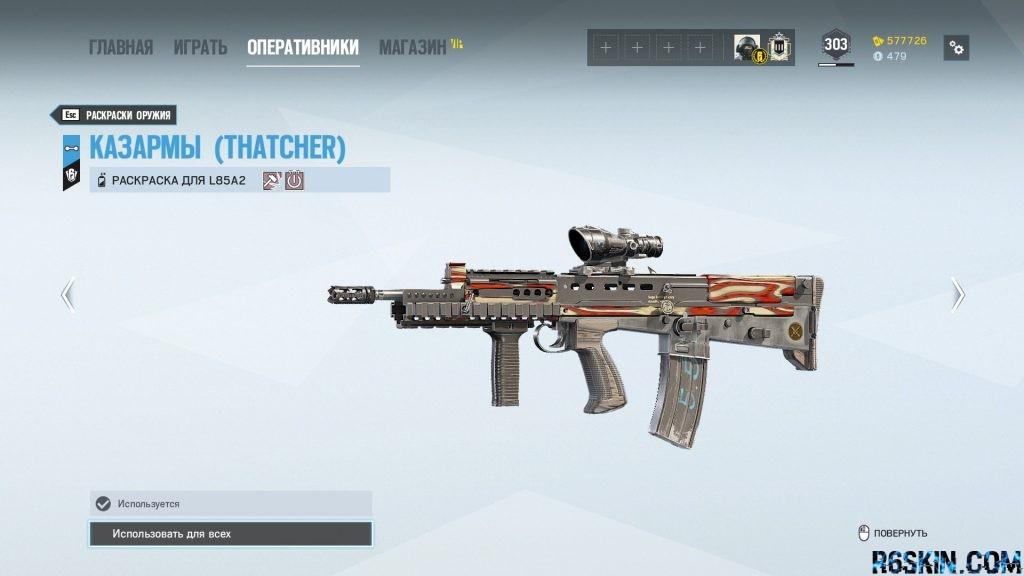 barracks weapon skin