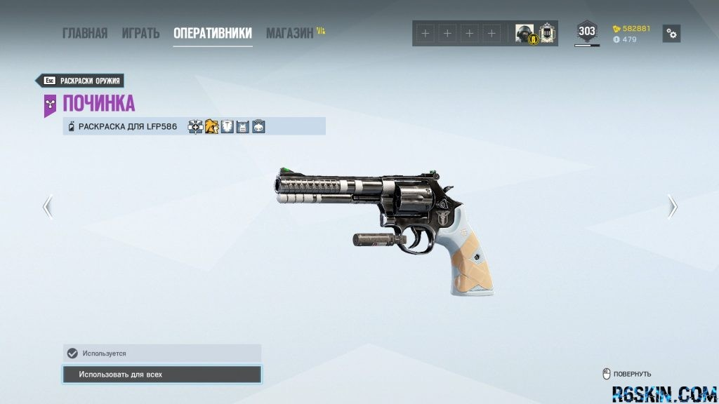 Mended Weapon Skin