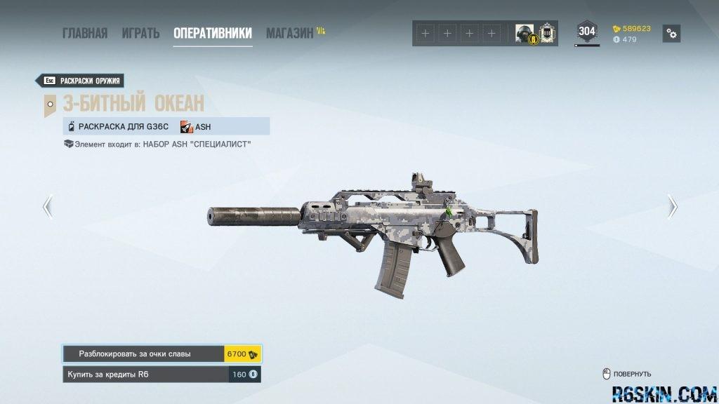 3-Bit Ocean weapon skin