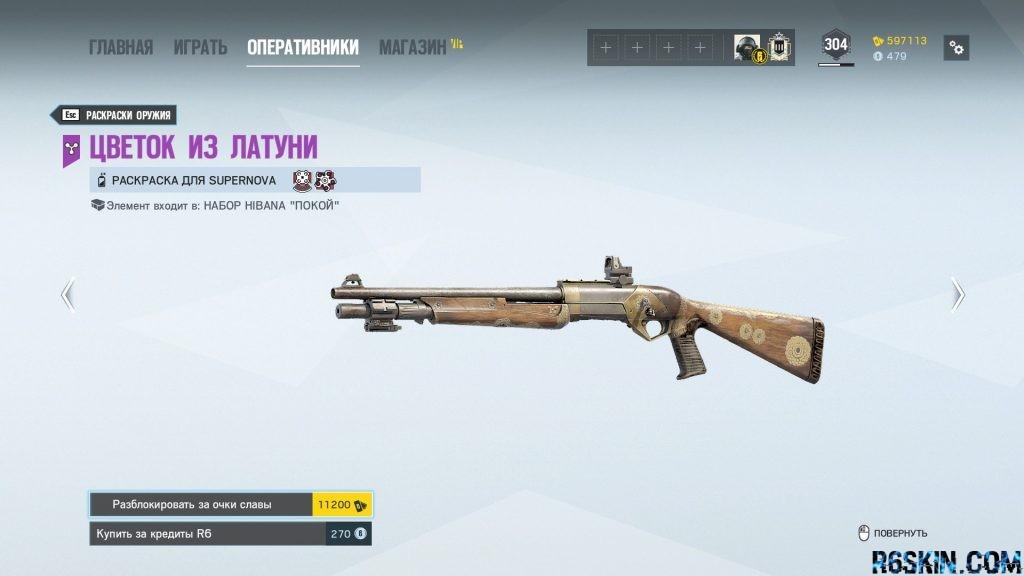 Brass Flower weapon skin