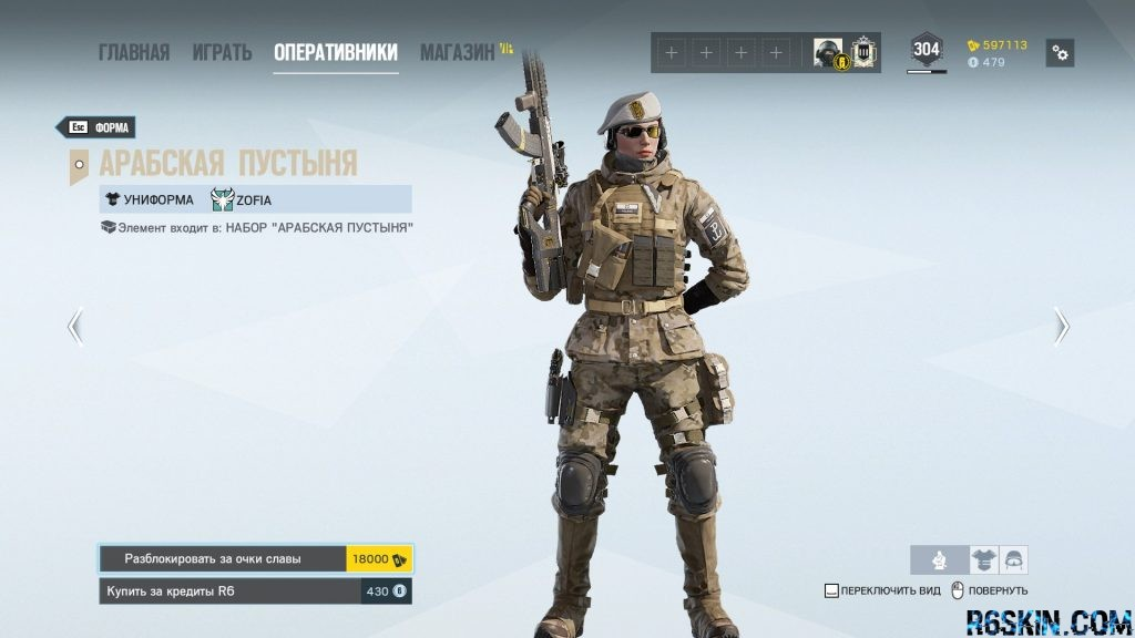 Zofia Arabian Desert uniform
