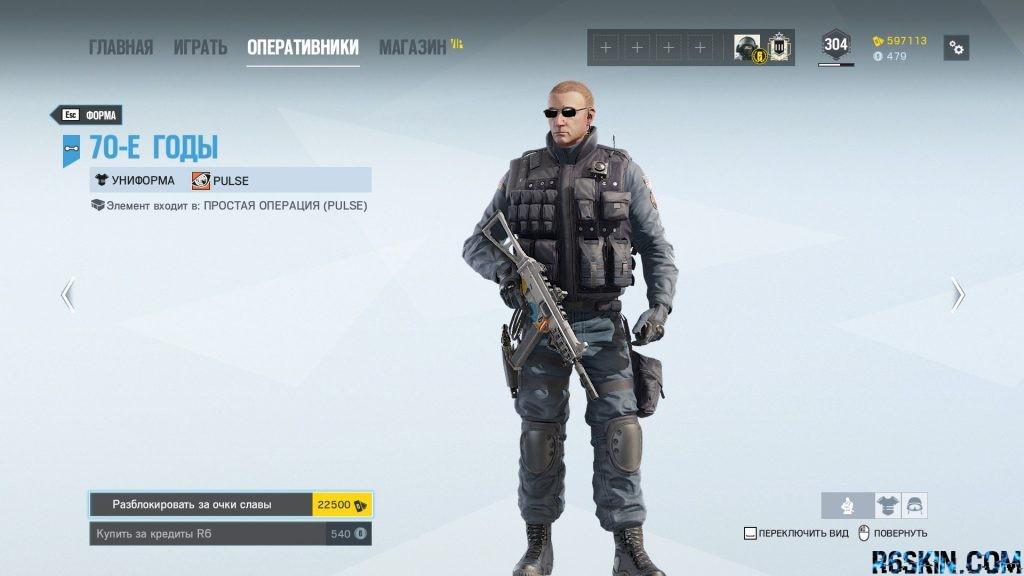 Pulse 70s Tactical uniform