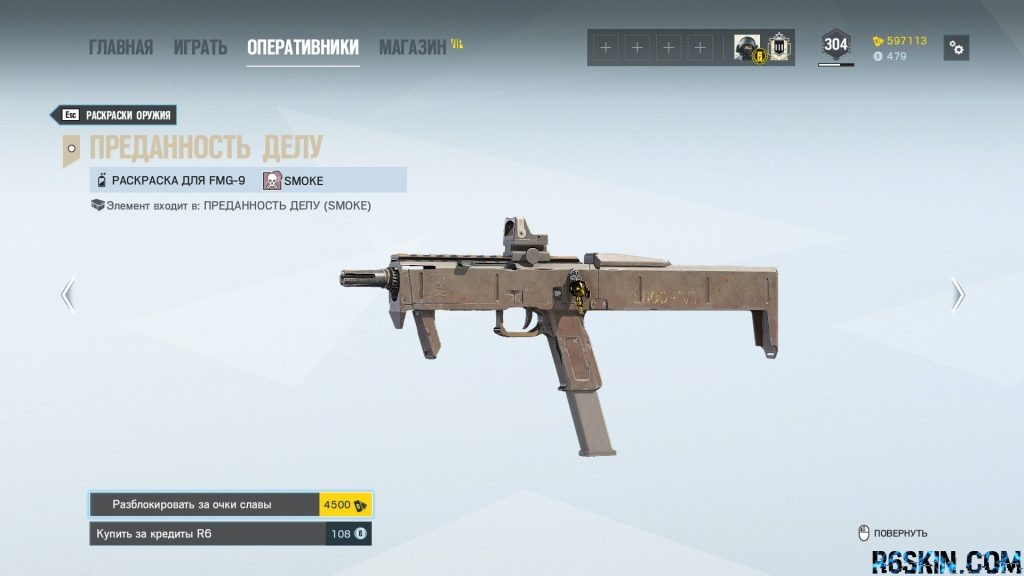 Old Commitment weapon skin for the FMG-9