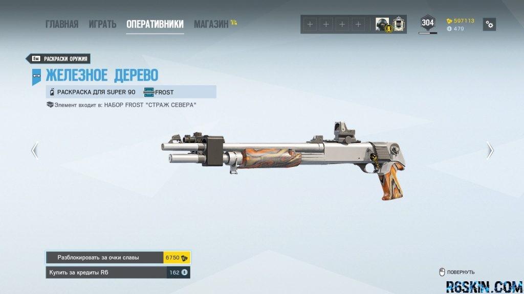 SUPER90 Ironwood weapon skin