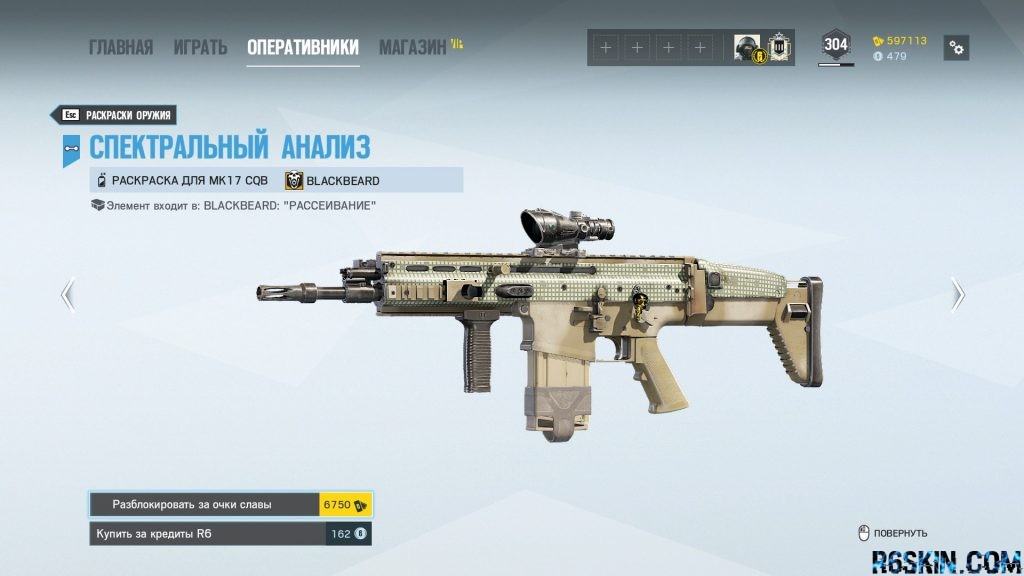 Spectral Scan weapon skin for the Mk17 CQB