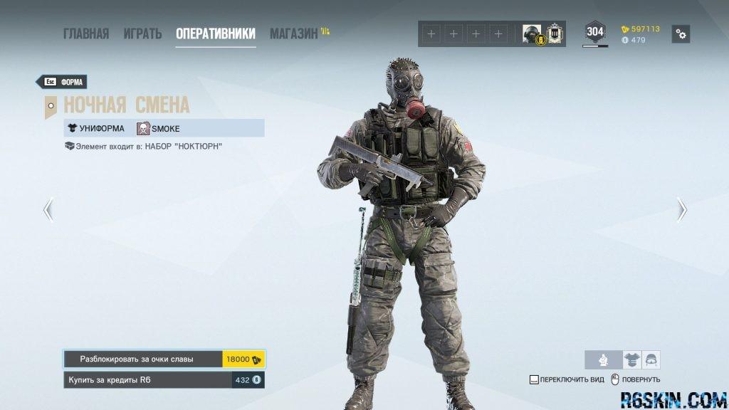 Smoke Nightworks uniform