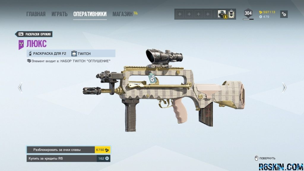Luxury weapon skin for the F2