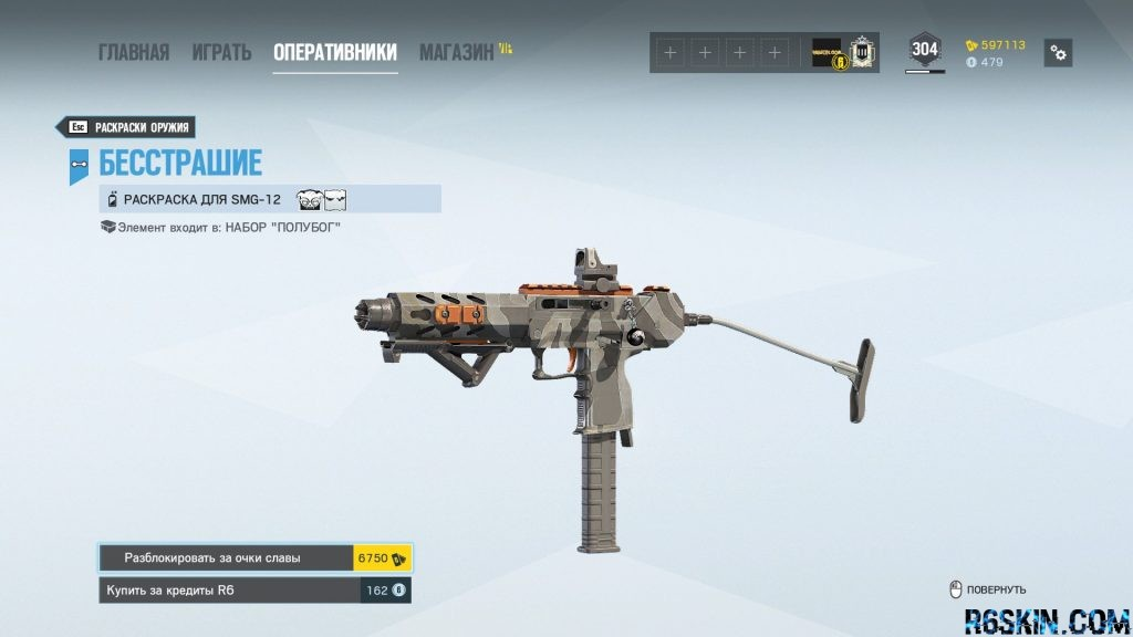 Fearless weapon skin for the  SMG-12