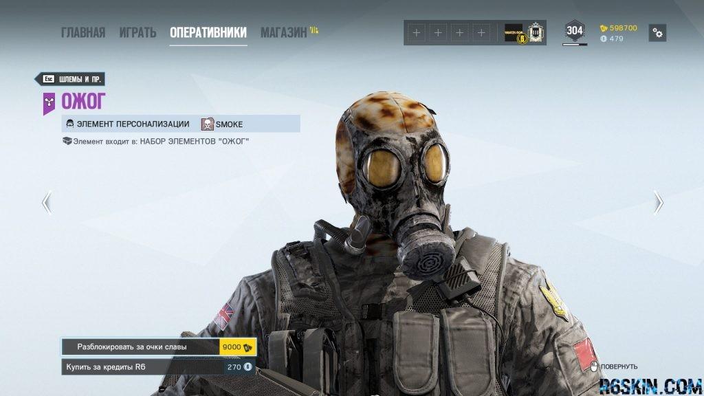 Smoke Scorched Headgear