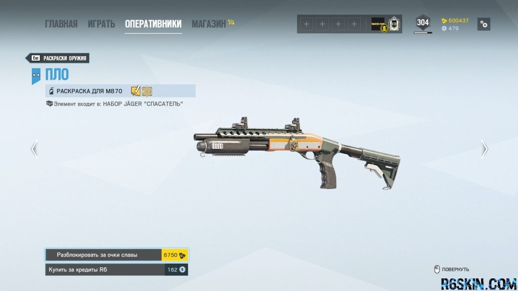 ASW weapon skin for the M870