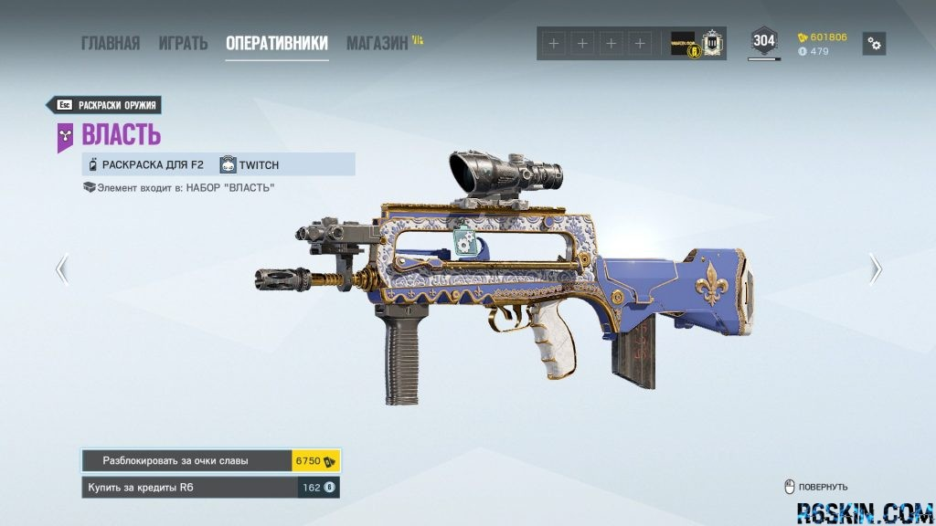 F2 Royal weapon skin