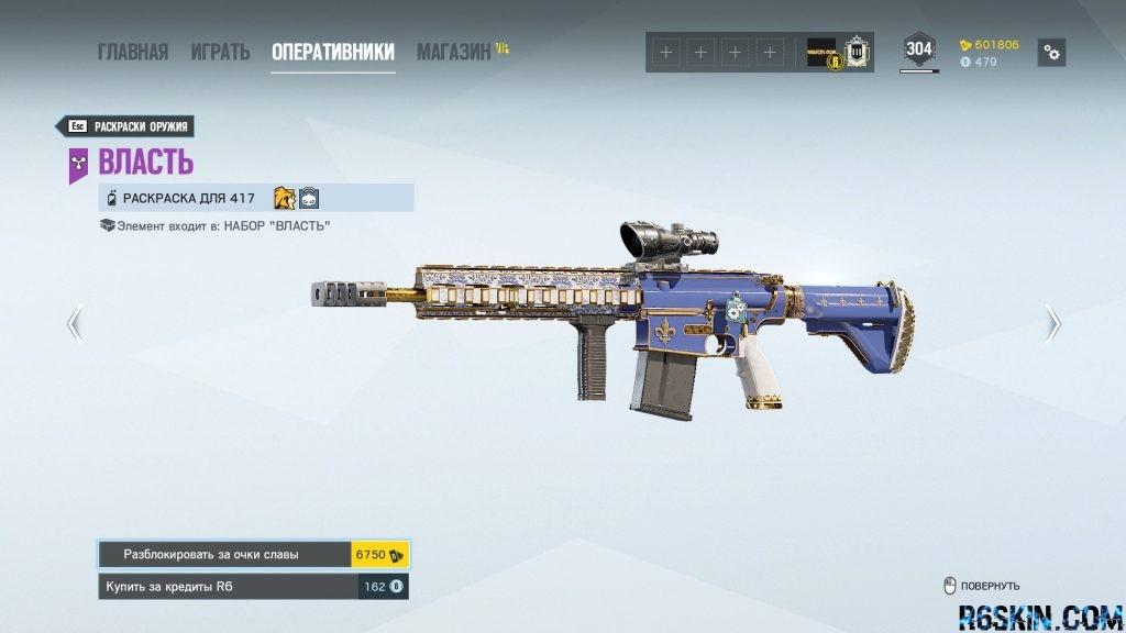 417 Royal weapon skin