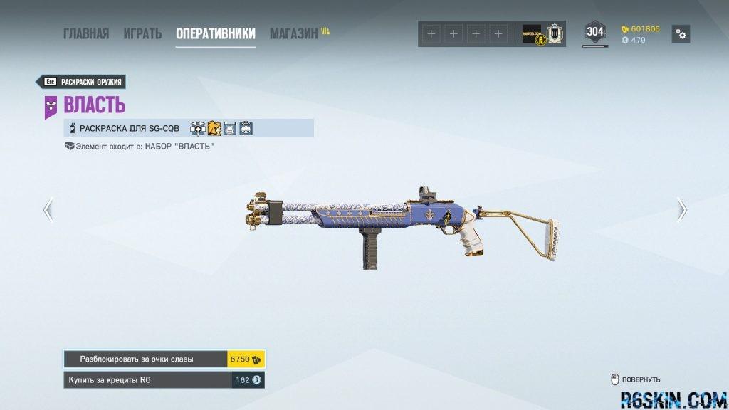 SG-CQB Royal weapon skin