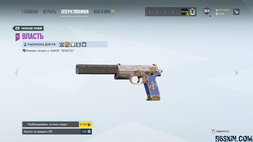 P9 Royal weapon skin