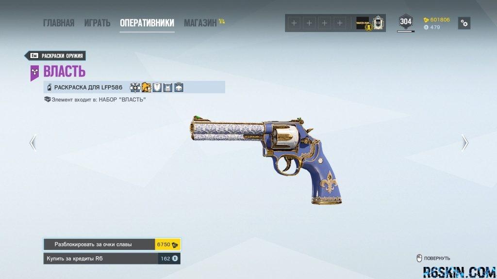 LFP586 Royal weapon skin