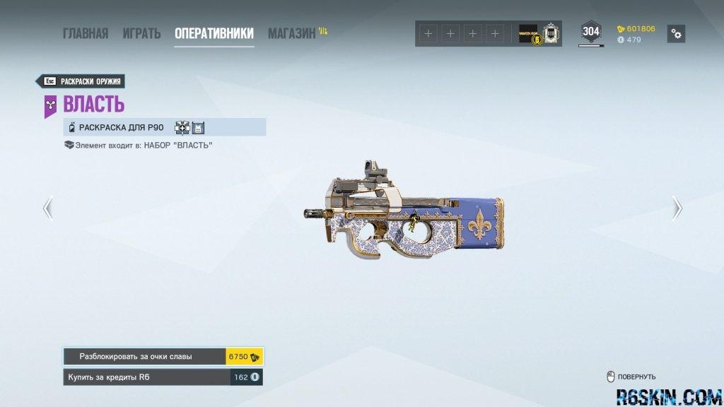P90 Royal weapon skin