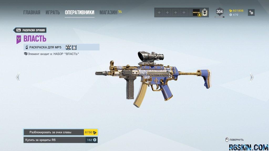 MP5 Royal weapon skin