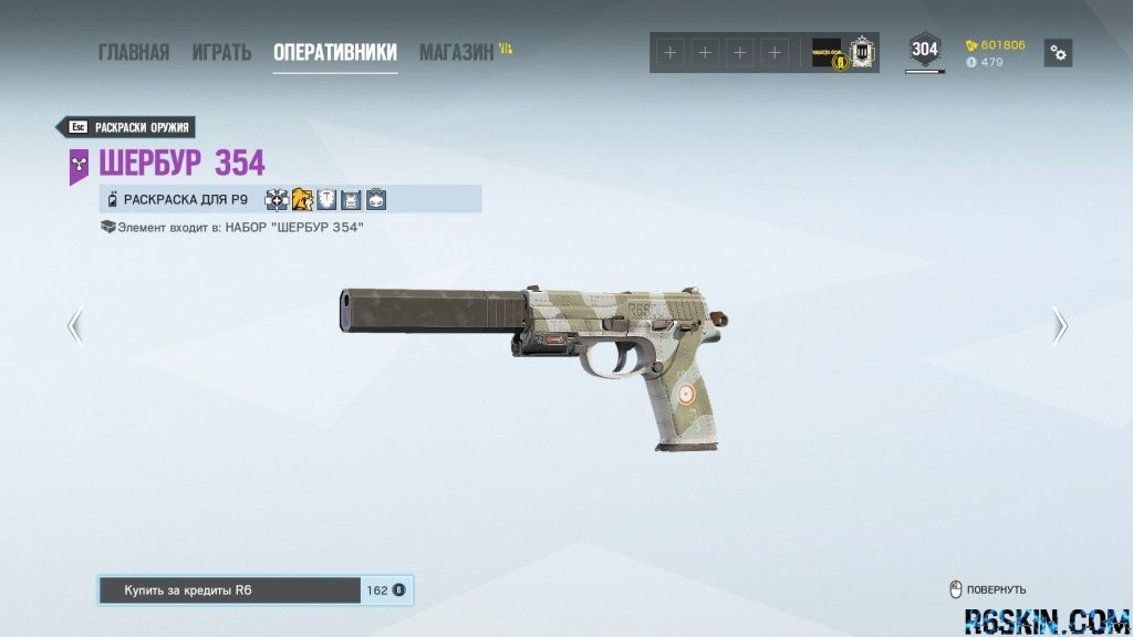P9 Cherbourg 354 weapon skin
