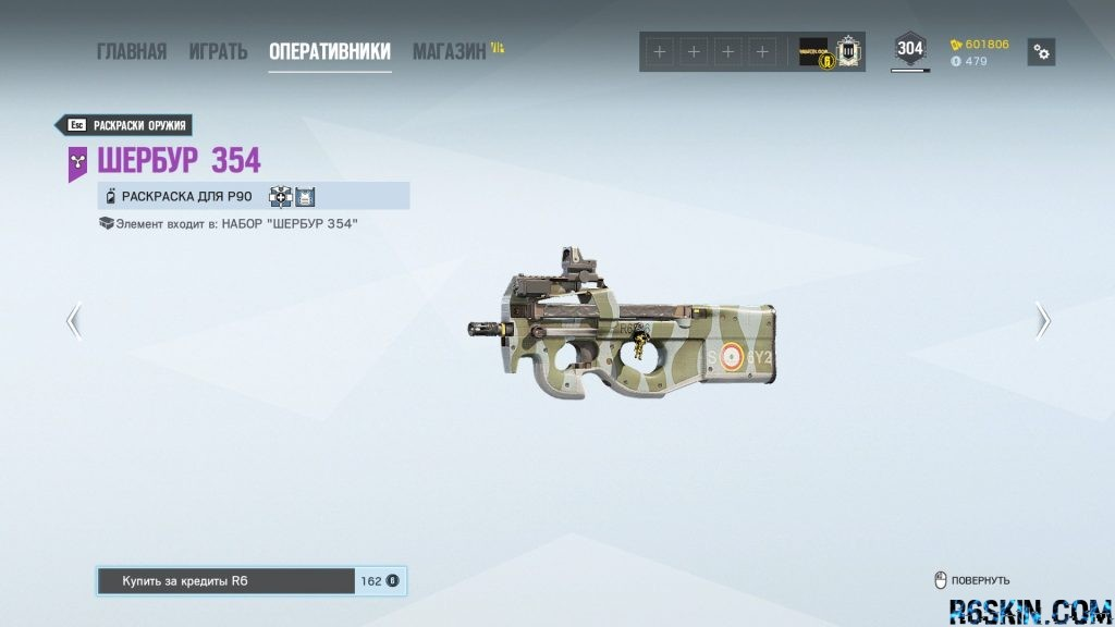 P90 Cherbourg 354 weapon skin