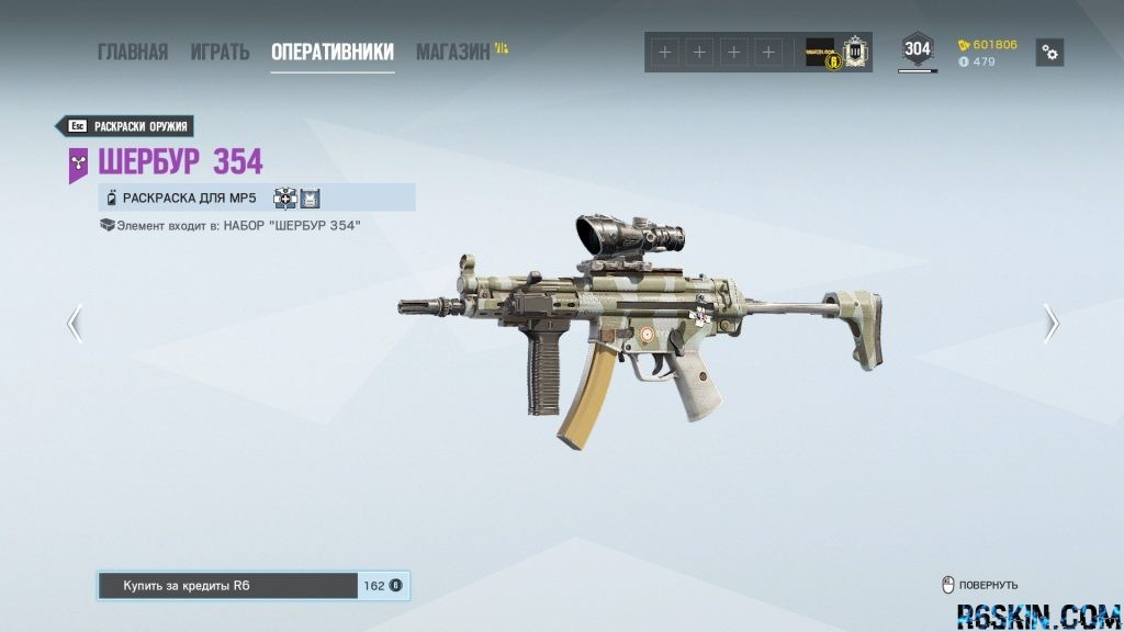 MP5 Cherbourg 354 weapon skin