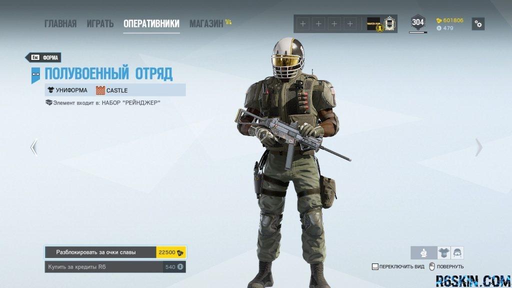 Paramilitary uniform