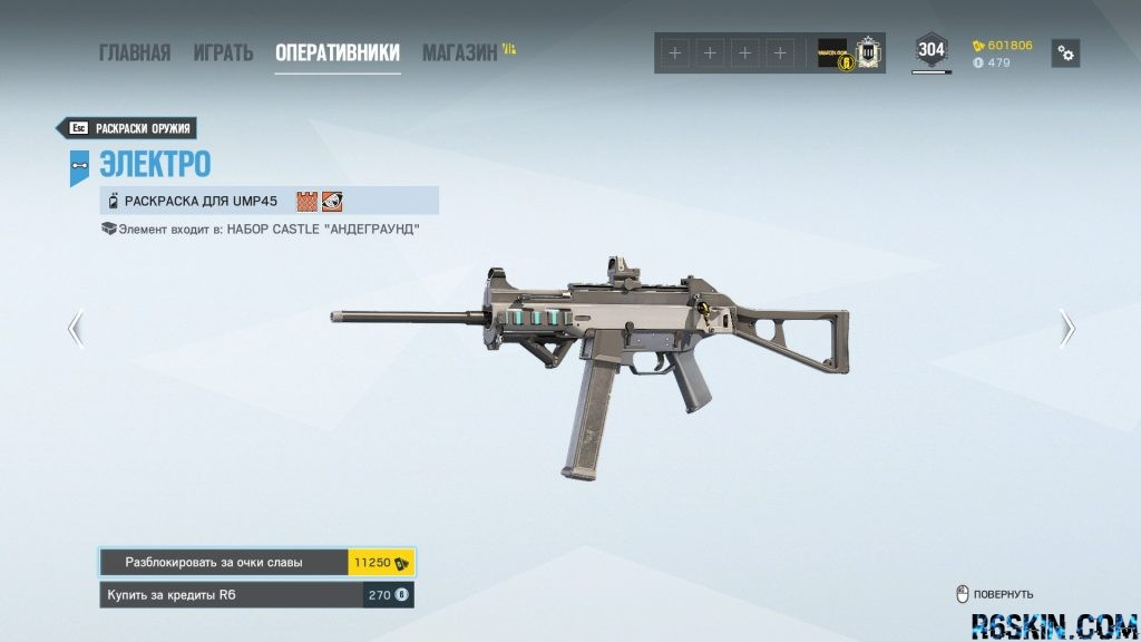 Electro weapon skin for UMP45