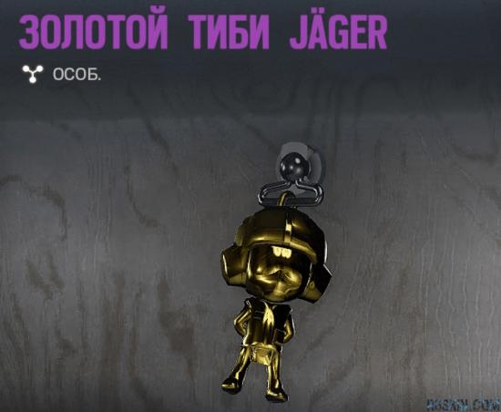 Gold Jäger chibi charm