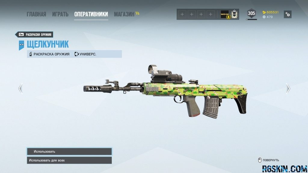 Nutcracker weapon skin