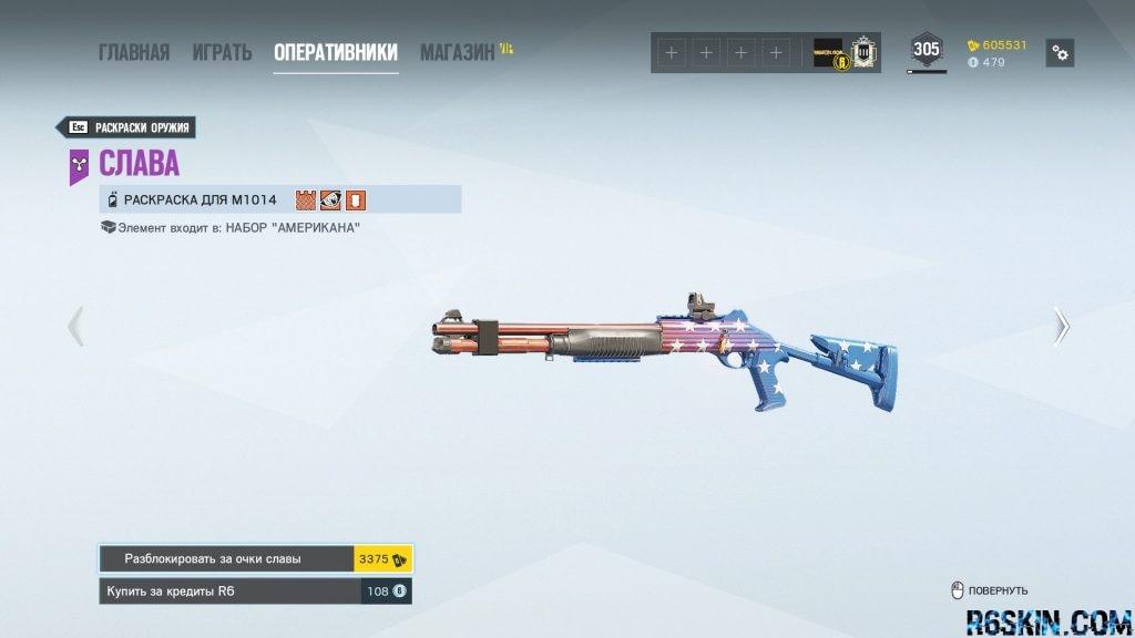 GLORY weapon skin