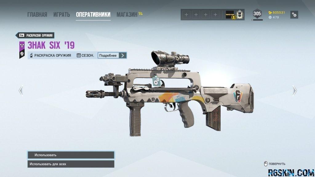signature six '19 weapon skin