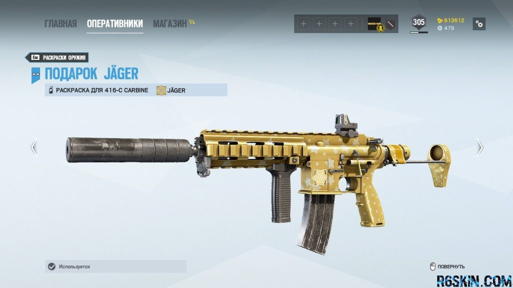 Jäger's Gift weapon skin for the 416-C Carbine