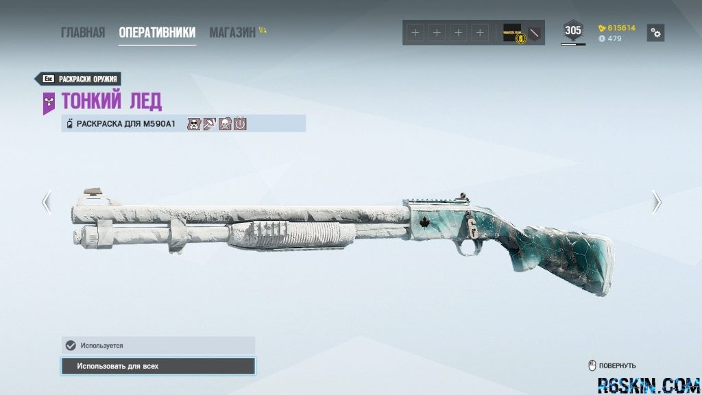 M590A1 Black Ice weapon skin