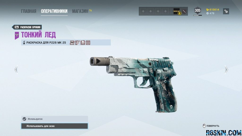 P226 MK 25 Black Ice weapon skin