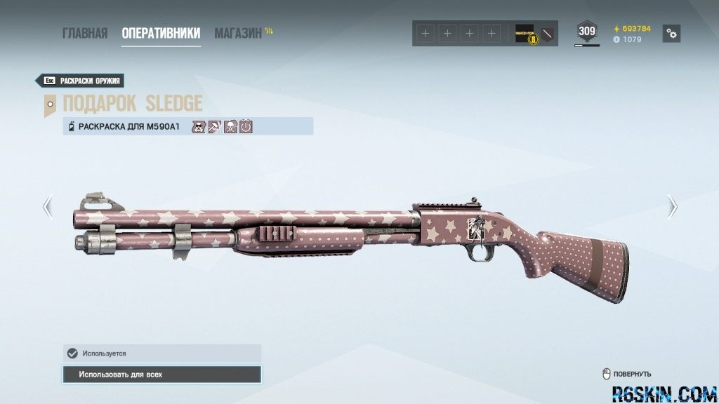 Gift weapon skin for the M590A1
