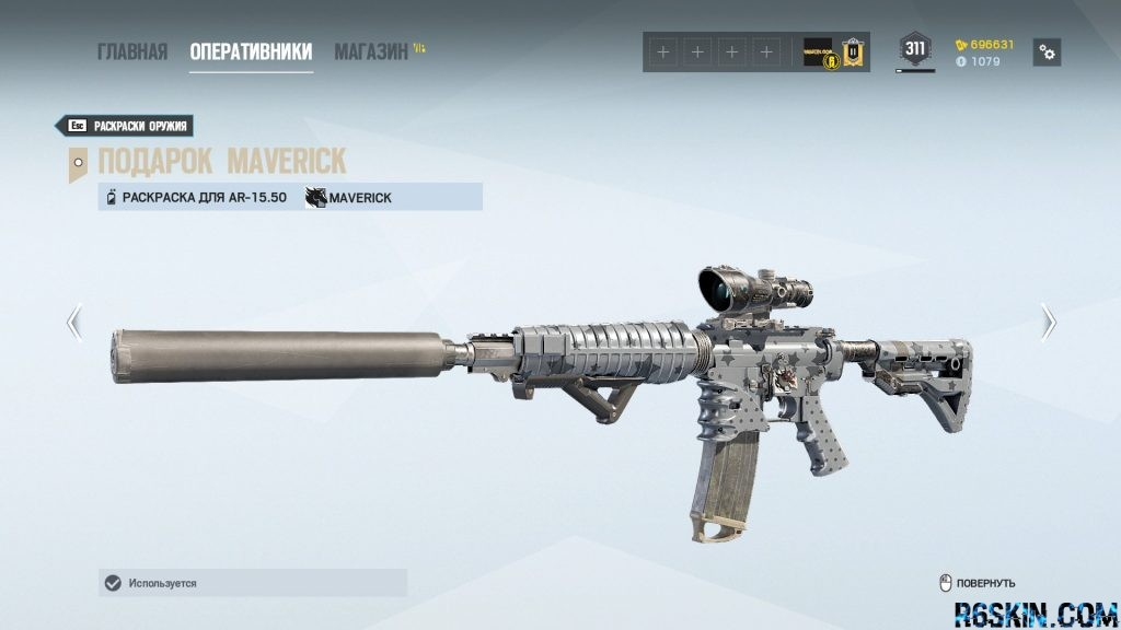 Maverick's Gift weapon skin for the AR-15.50