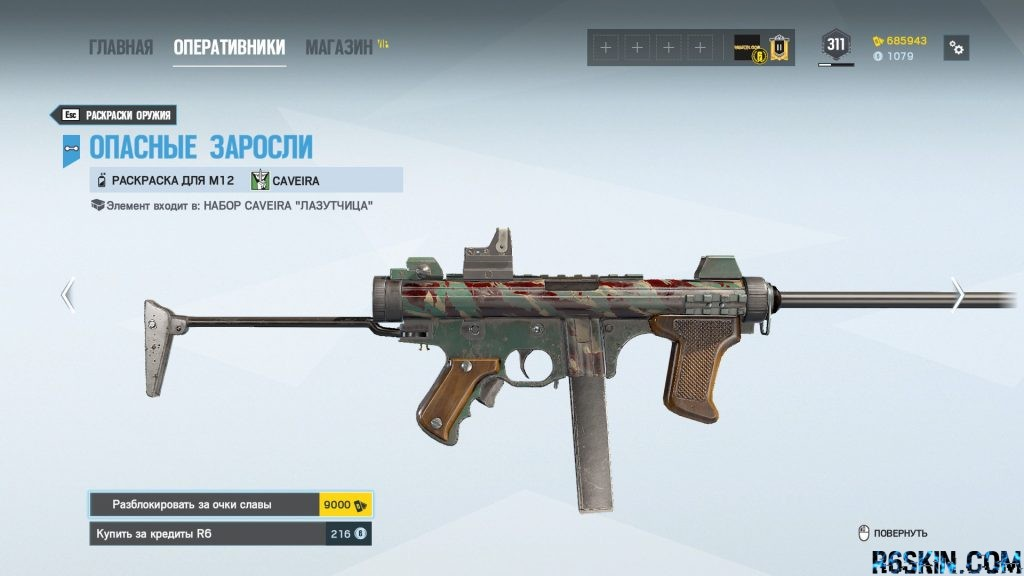 Foul Growth weapon skin for the M12