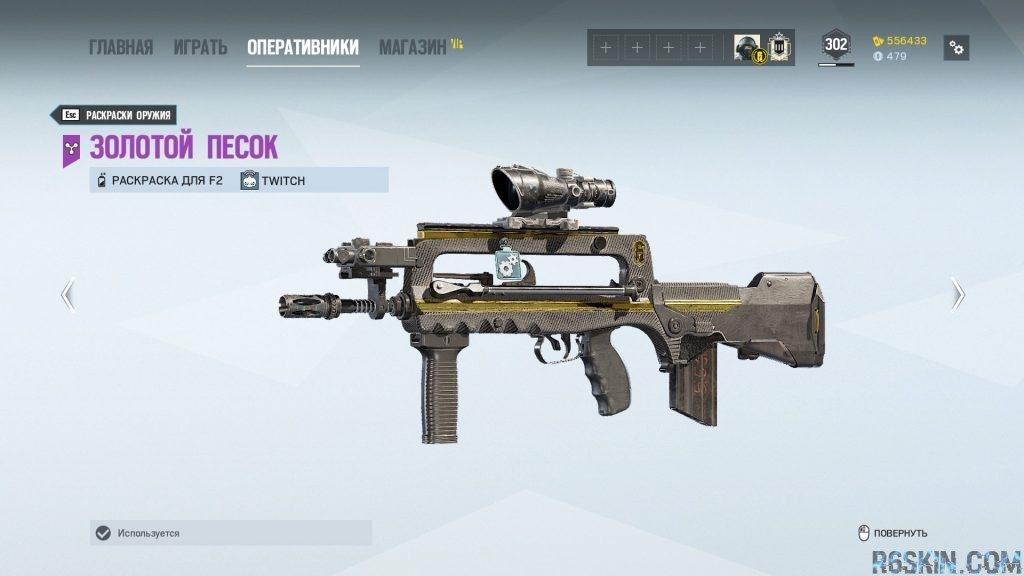FAMAS Gold Dust weapon skin
