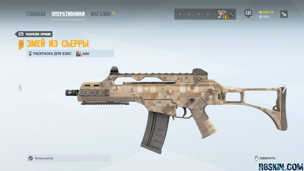 Sierra Serpent weapon skin for the G36C