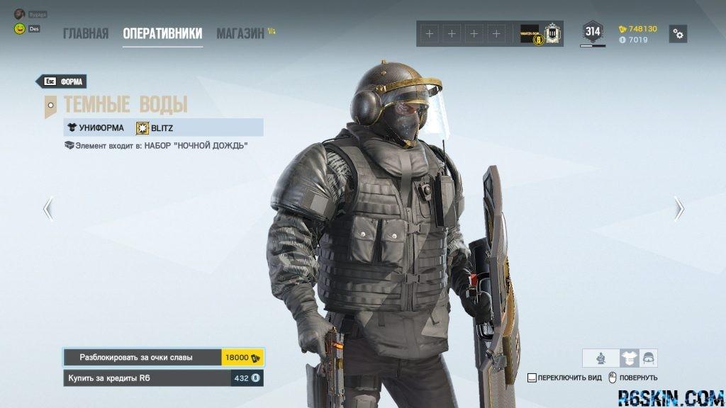 Shadow Brine uniform