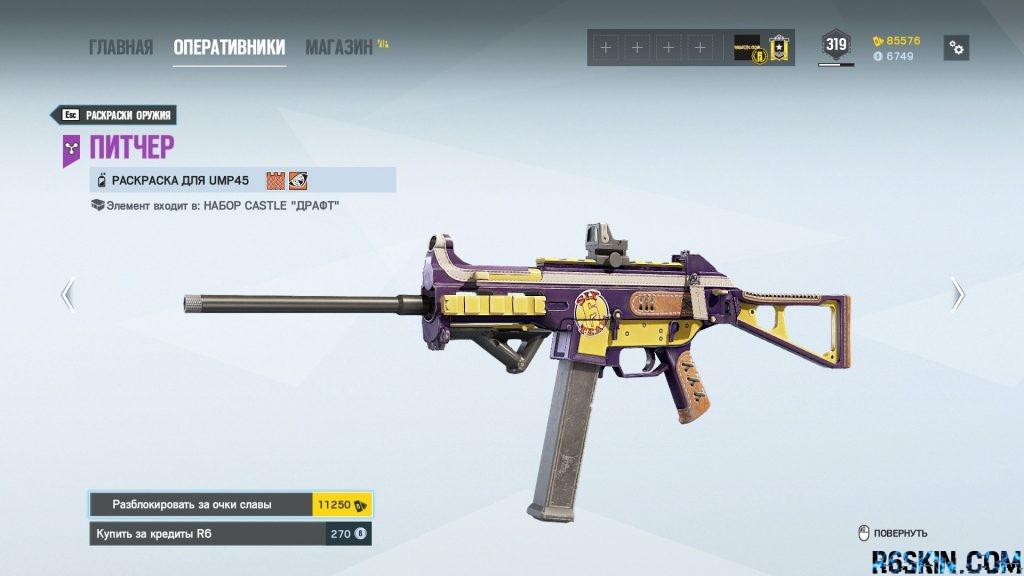 Pitcher weapon skin