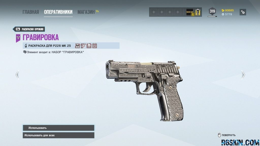 ENGRAVED weapon skin for P226 MK 25